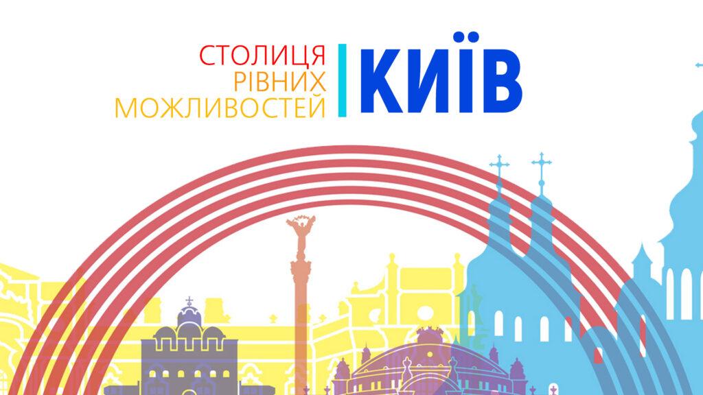 Київ - столиця рівних можливостей